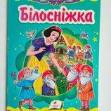 Білосніжка Детская книжечка укр.язык, твердый переплет , сказка Белоснежка
