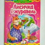 Лисичка і журавель Детская книжечка укр.язык, твердый переплет , сказки