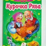 Курочка ряба Детская книжечка укр.язык, твердый переплет , сказки