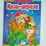 Коза дереза Детская книжечка укр.язык, твердый переплет , сказки