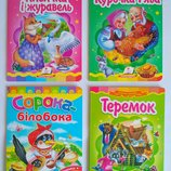Детские книжечки, сказки, казки