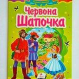 Червона шапочка Детская книжечка укр.язык, твердый переплет , сказки