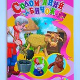 Солом'яний бичок Детская книжечка укр.язык, твердый переплет , сказки