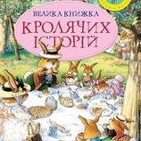 Велика книга кролячих історій Большая книга кроличьих историй Рідна мова/Махаон