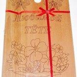 Доска разделочная деревянная Любимой Тёте