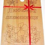 Доска разделочная деревянная Любимой Племяннице