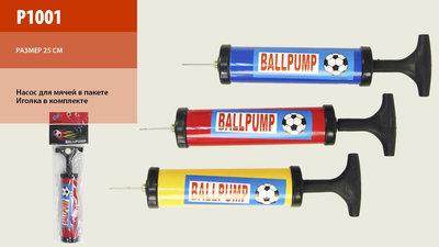 Насос для мячей P1001 в пакете 25см