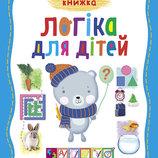 Новинка Интерактивная книжка. Логика для детей.