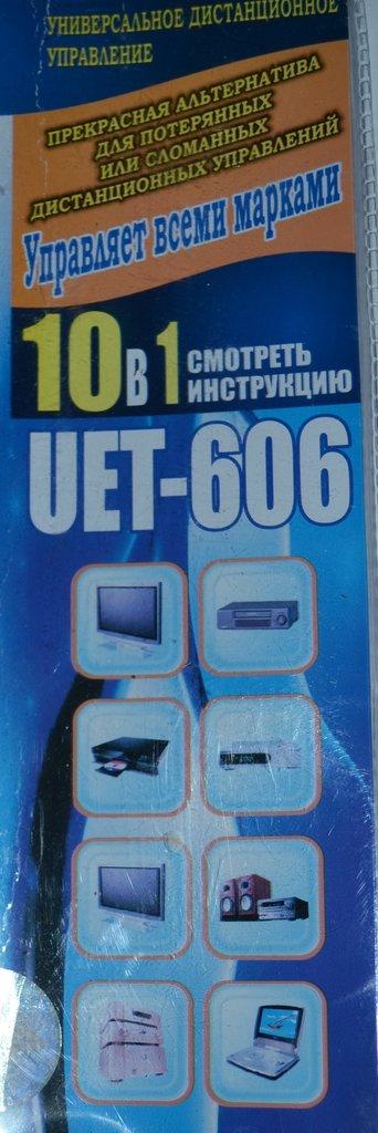 Инструкция Uet 606