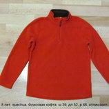 8 лет. quechua. Флисовая кофта, ш 39, дл 52, р 46. отлич сост. 115 грн