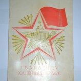 грамота 1984 год гвардейцу хлебных трасс Казахстан винтаж