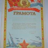 грамота 1987 год за отличные успехи в боевой и политической подготовке чистая 12 штук винтаж