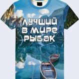Замечательная 3D футболка Лучший рыбак