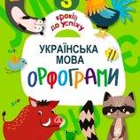 5 шагов к успеху. Украинский язык. Орфограми
