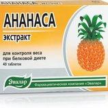 Ананаса экстракт 40табл /Эвалар/ таблетки для похудения и очистки организма