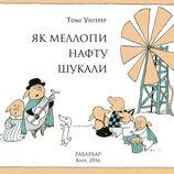 Пригоди Меллопів. Томі Унгерер. Видавництво Рабарбар