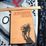 Австралийские рассказы, год 1958, Ссср, сборник путешествий и приключений,