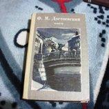 Повести Автор Ф.м. Достоевский, Бедные люди, Белые ночи, Неточка Незванова,