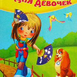 Детские книги. Детям о... Азбука для девочек