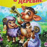 У бабушки в деревне. Детские книги о животных