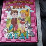 Книга для детей дошкольного возраста