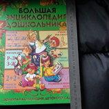 Книга энциклопедических знаний