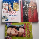 Три книги одним набором ,Танец живота ,Женские секреты и Красивые ногти.