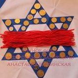 Красная нить из Иерусалима, мощный оберег, освящённый