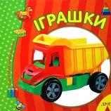 Детские книги Игрушки. Техника