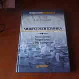 Книга по микроэкономике - 30 грн.