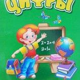 Детские книги. Цифры. Идем в школу.