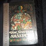 книга - сказки Андерсена и другие сказки