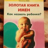 Золотая книга имен Как назвать ребенка