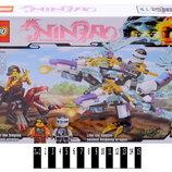 Конструктор loho Ninja ниндзя 235 деталей SX3009-3
