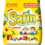 Безфосфатный детский стиральный порошок Satin