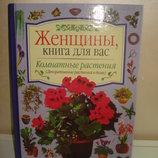Книга Комнатные растения. Декоративные растения в доме в твёрдом переплёте 128 стр.