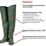 Сапоги Заброды рыбацкие Пвх с 41-47 р.