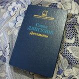 Дипломаты издания 1988 стр 555 Дангулов приключения, книга