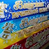 Акция Выпускные ленты, стрічки випускні, Випускник початкової школи