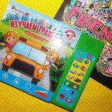 Изучаем транспорт обучающая книга для детей Русское озвучивание