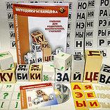 кубики Зайцева. Русские собранные