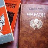 Фараон, Автор Болеслав Прус, 1988, книга всемирная классика, бестселлер, очень интересная