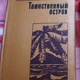 Таинственный Остров, Автор Жюль Верн, 1987, приключения от всемирно известного писателя