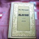 Обломов, Автор Гончаров, 1980, Очень интересная книга от всемирно известного писателя
