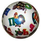 Мяч Азбука