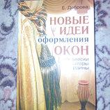 Книга Новие Идеи оформления Окон занавески штори гардини Автор е Доброва