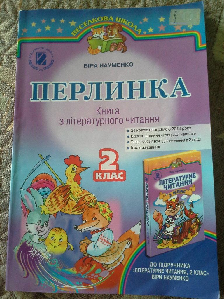 Перлинка 2 клас  20 грн - книги детские в Киеве a4bfb4236e3ac