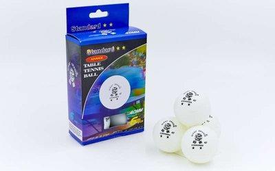 Набор мячей для настольного тенниса GD Standart 2 MT-5692 шарики для настольного тенниса 6 мячей