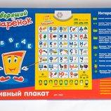 Букваренок рус.язык , говорящая азбука буквы, цифры, цвета, скороговорки, песни