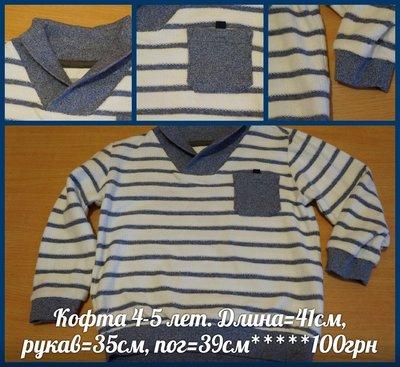 Кофта свитер 4-5 лет